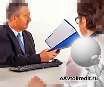 Помощь брокера с кредитом