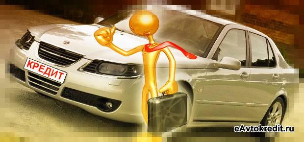 Предложения по автокредитам с 20 лет