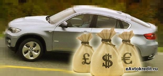 Преимущества автокредита наличными