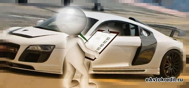Причины отказа при автокредите