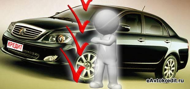 Приобретение авто в кредит