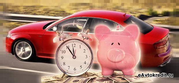 Проценты при погашении автокредита