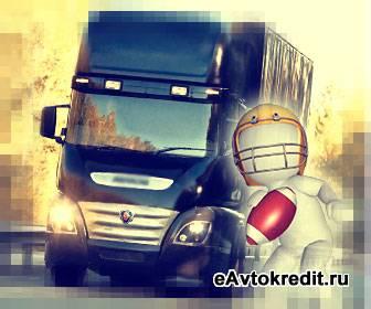 Программы кредитования грузовых
