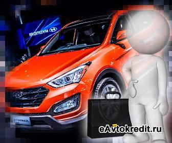 Программы кредитования Hyundai