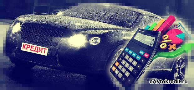 расчёт кредита на авто
