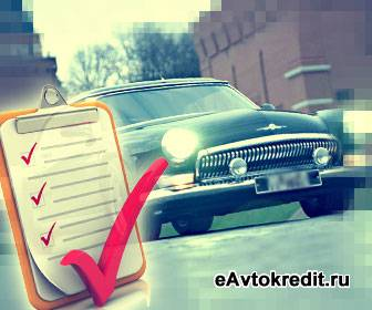 Сэкономить при покупке авто в кредит