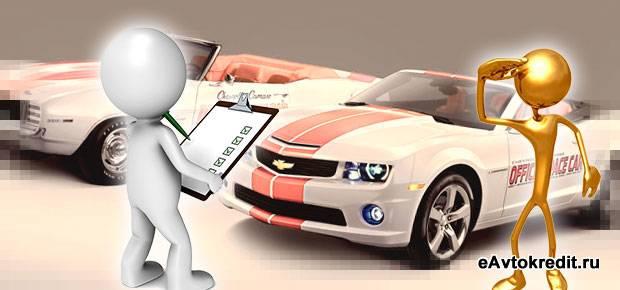 Сэкономить на автокредите