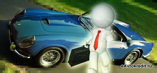 Справка при покупке авто