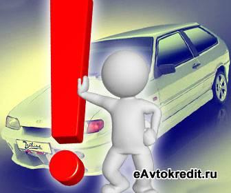 Суть госпрограммы автокредитования