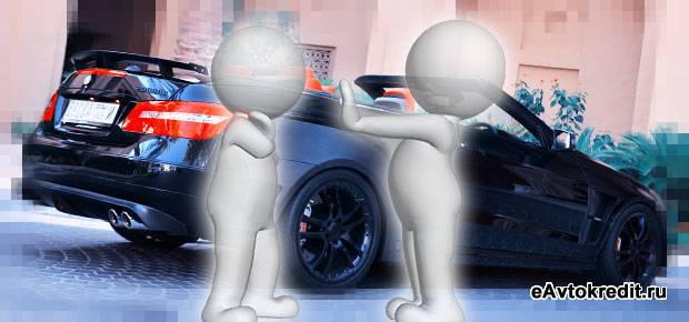 Условия кредита на авто в абакане