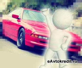 Условия кредита на автомобиль