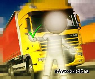 Условия лизинга грузовика