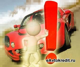 Условия по автокредитам в Ярославле