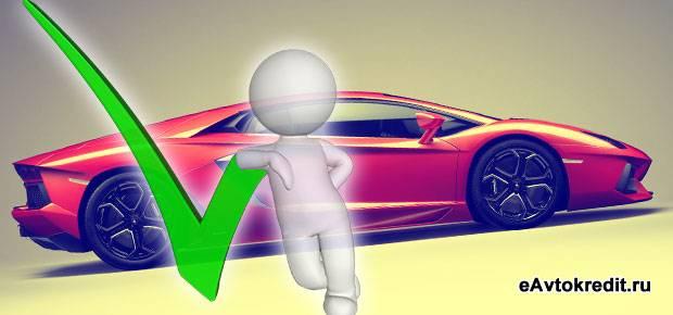 Варианты кредита на авто в Рыбинске