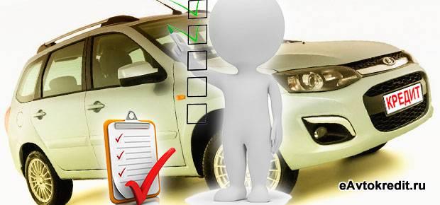 Виды программ автокредитования