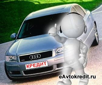 Выгодная покупка авто в кредит