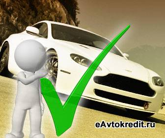 Выгодно продать аварийный автомобиль