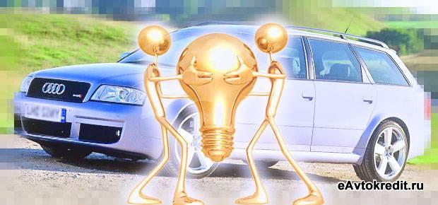 Выгодный кредит на авто в Казани