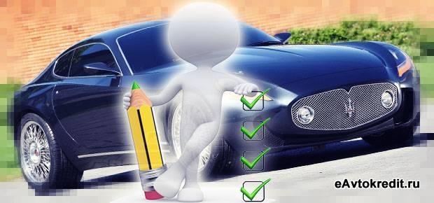 Взять авто без процентов