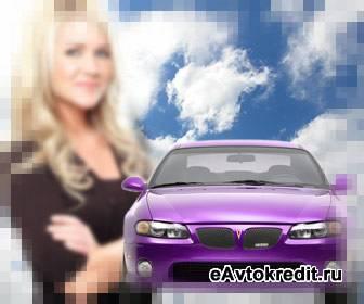 Женское автокредитование