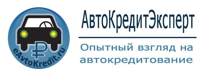 АвтоКредитЭксперт