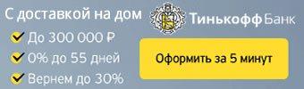 Тинькофф. Кредитные системы [credit_cards][status_lead]