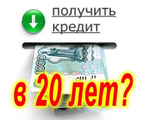 Можно ли по правам взять кредит кредит наличными оставить онлайн заявку