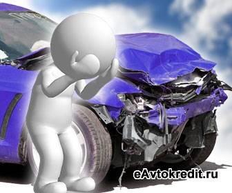 Авария на авто в кредите