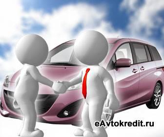 Авто по комиссионной сделке