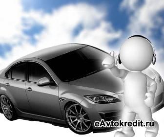 Авто в кредит с франшизой