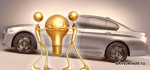 Авто в кредит в банках Перми