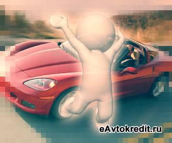 Автокредит без обязательного страхования