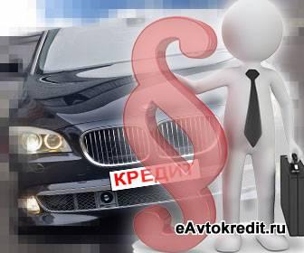 Автокредит или потребительский