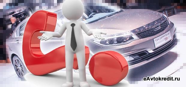 Автокредит на китайский автомобиль