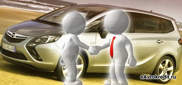 Автокредит на Opel для всей семьи