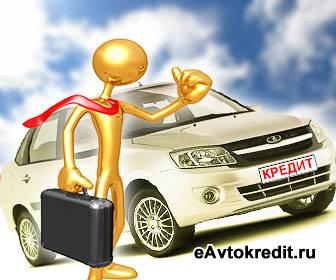 Автокредит на подержанную Lada