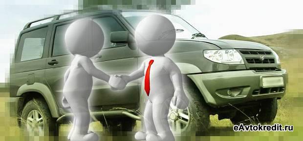 Автокредит на подержанный УАЗ