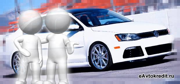 Автокредит на Volkswagen Jetta