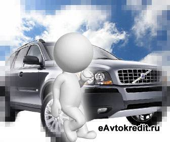 Автокредит в Екатеринбурге