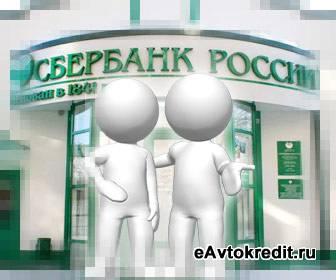 Автокредит Сбербанка