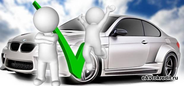 Автокредит - важные моменты