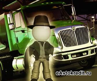 Автокредитование грузовых автомобилей
