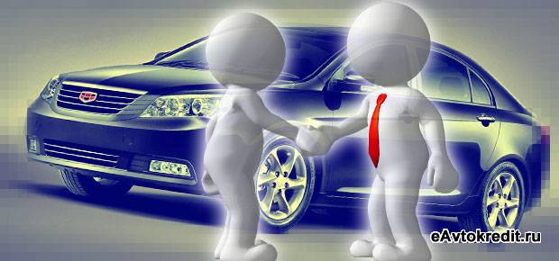 Автомобиль Джили в кредит
