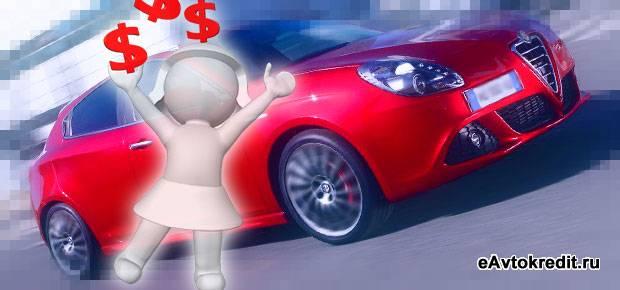 Автосалон и выгодный кредит