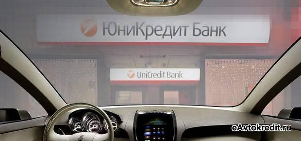Банк Юникредит