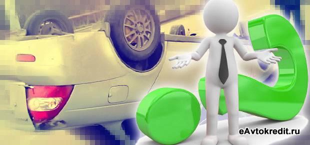 Что делать владельцу нового авто в ДТП