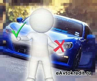 Договор покупки автомобиля с автосалоном