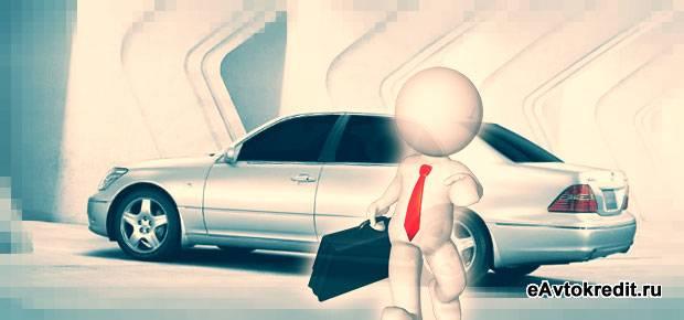 Документы на новое авто в кредит