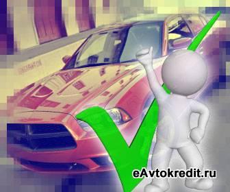 Доступные автокредиты Тулы