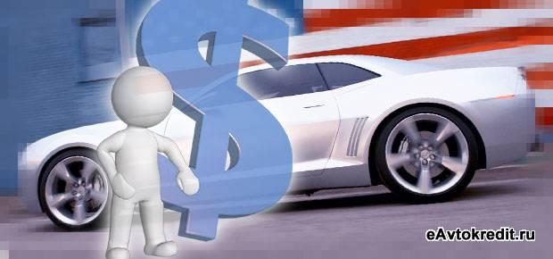 Эксперты о покупке нового авто в кредит